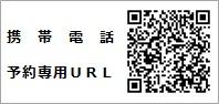 携帯電話 予約専用URL